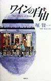 書籍「ワインの自由」の画像